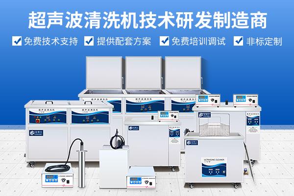 超声波清洗机-非标600x400.jpg