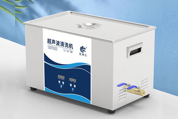 GRANBO超声波清洗机.jpg