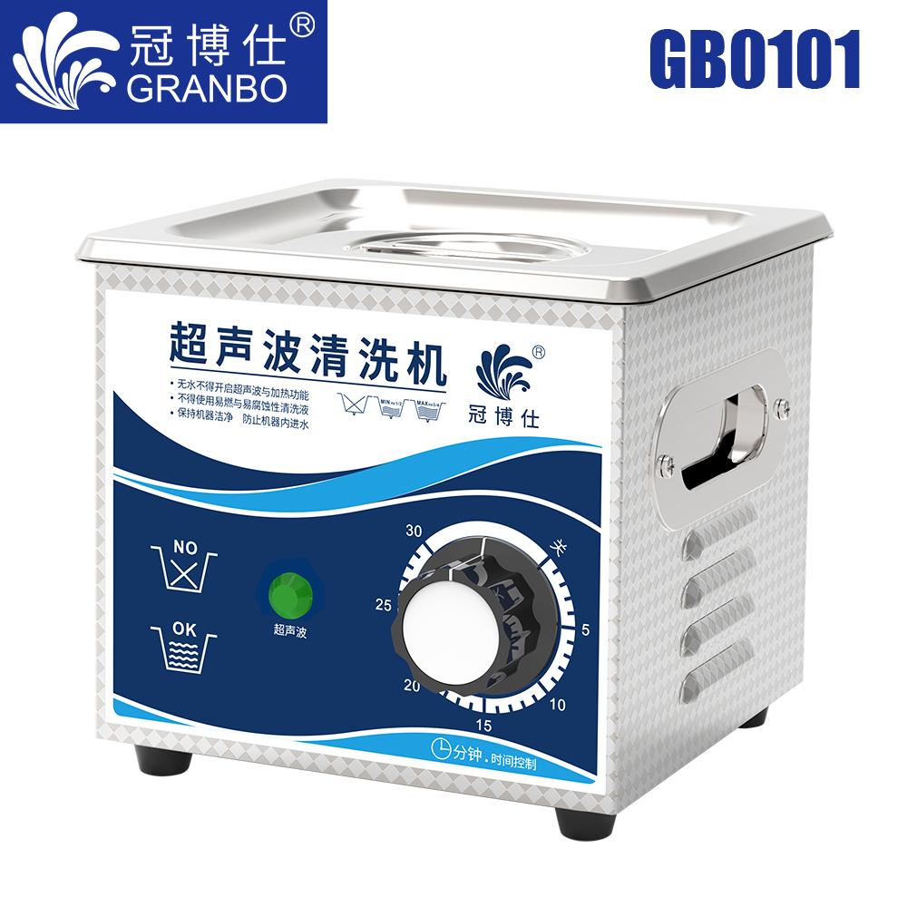 冠博仕GB0101超声波清洗机|1.3L/60W|机械定时无加热
