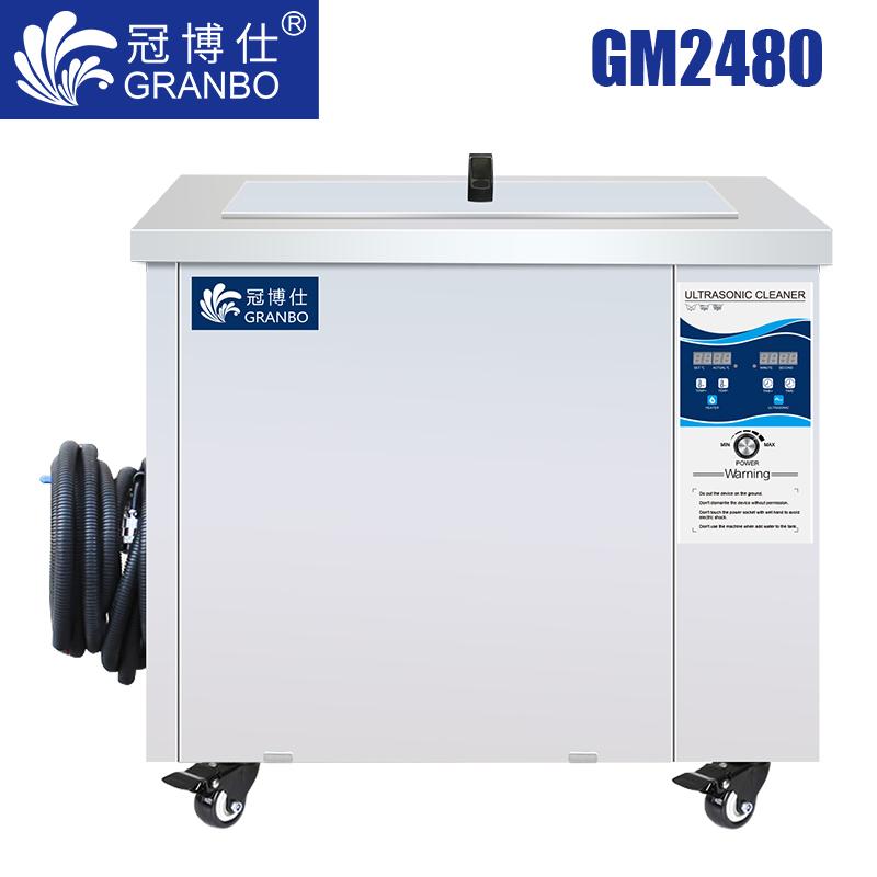 冠博仕GM2480超声波清洗机|88L/1200W 可调|工业单槽机 支持定制