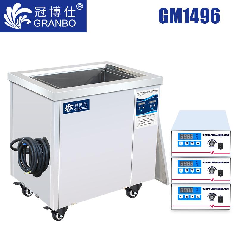 冠博仕GM1496超声波清洗机|960L/7200W 可调| 工业单槽机 支持定制