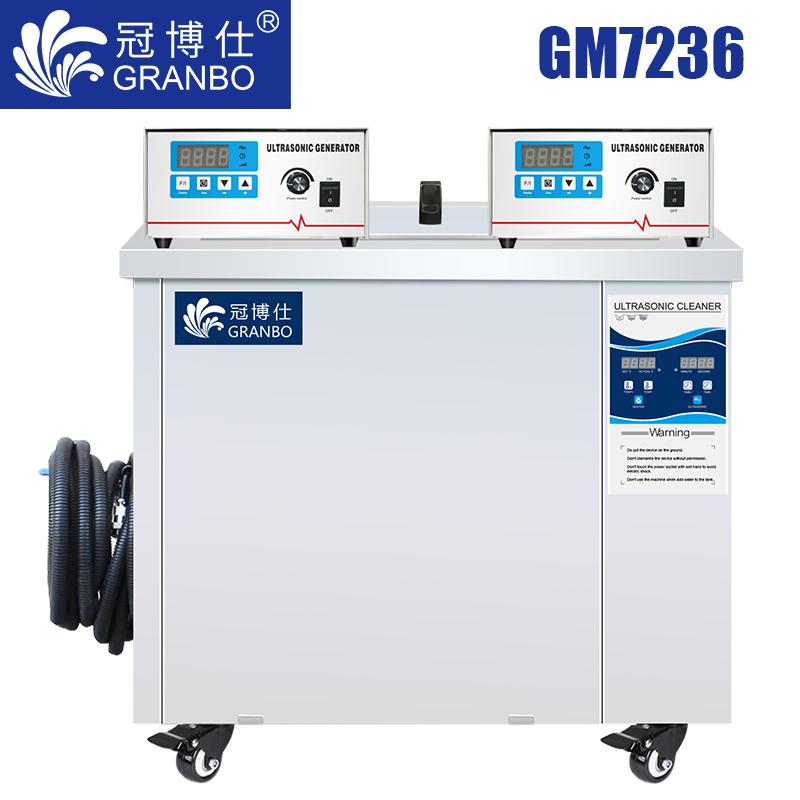 冠博仕GM7236超声波清洗机|360L/3600W 可调|工业单槽机 支持定制