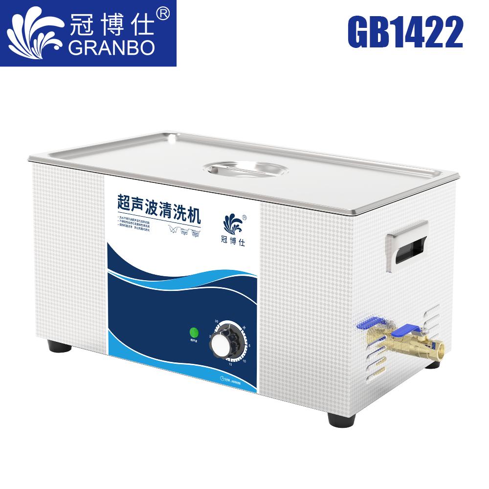 冠博仕GB1422超声波清洗机|22L/840W|机械定时无加热