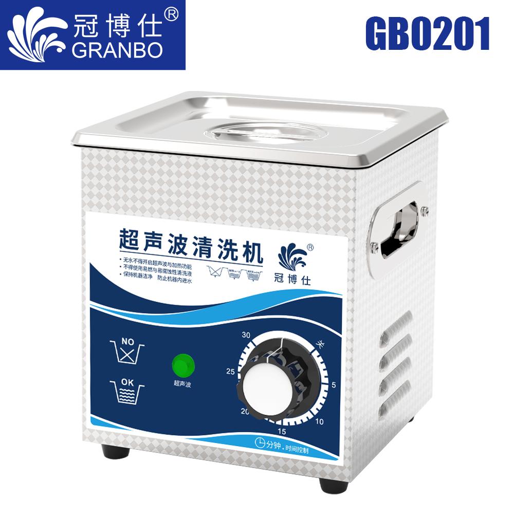 冠博仕GB0201超声波清洗机 1.3L/120W 机械定时无加热