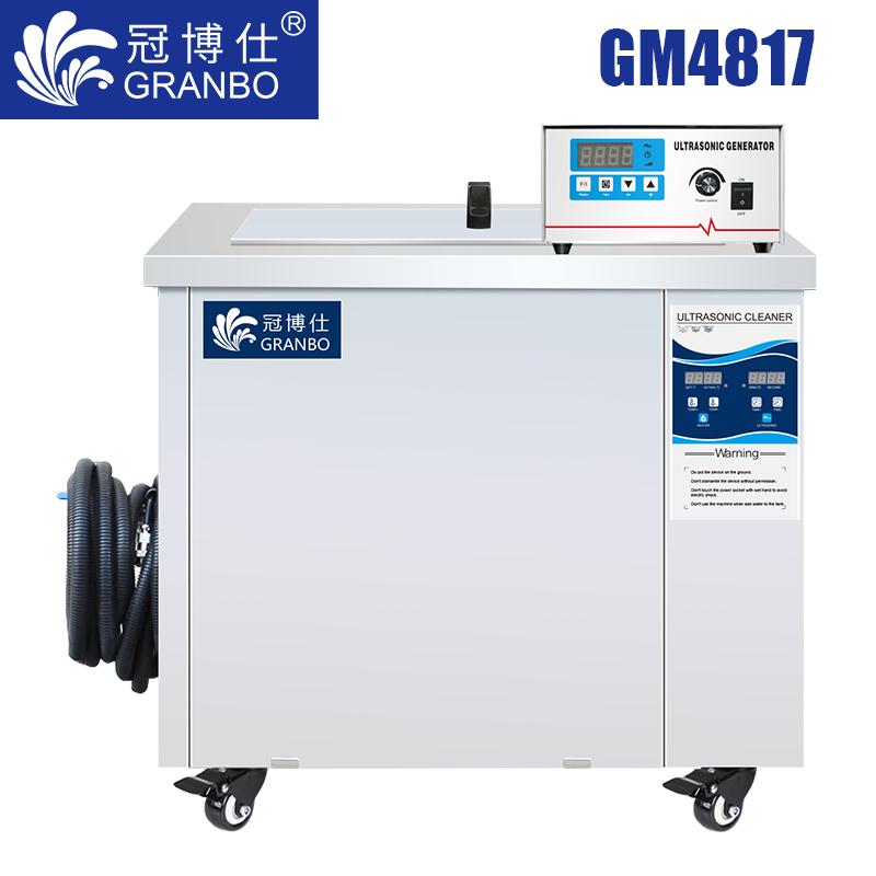 冠博仕GM4817超声波清洗机 192L/2400W 可调 工业单槽机 支持定制