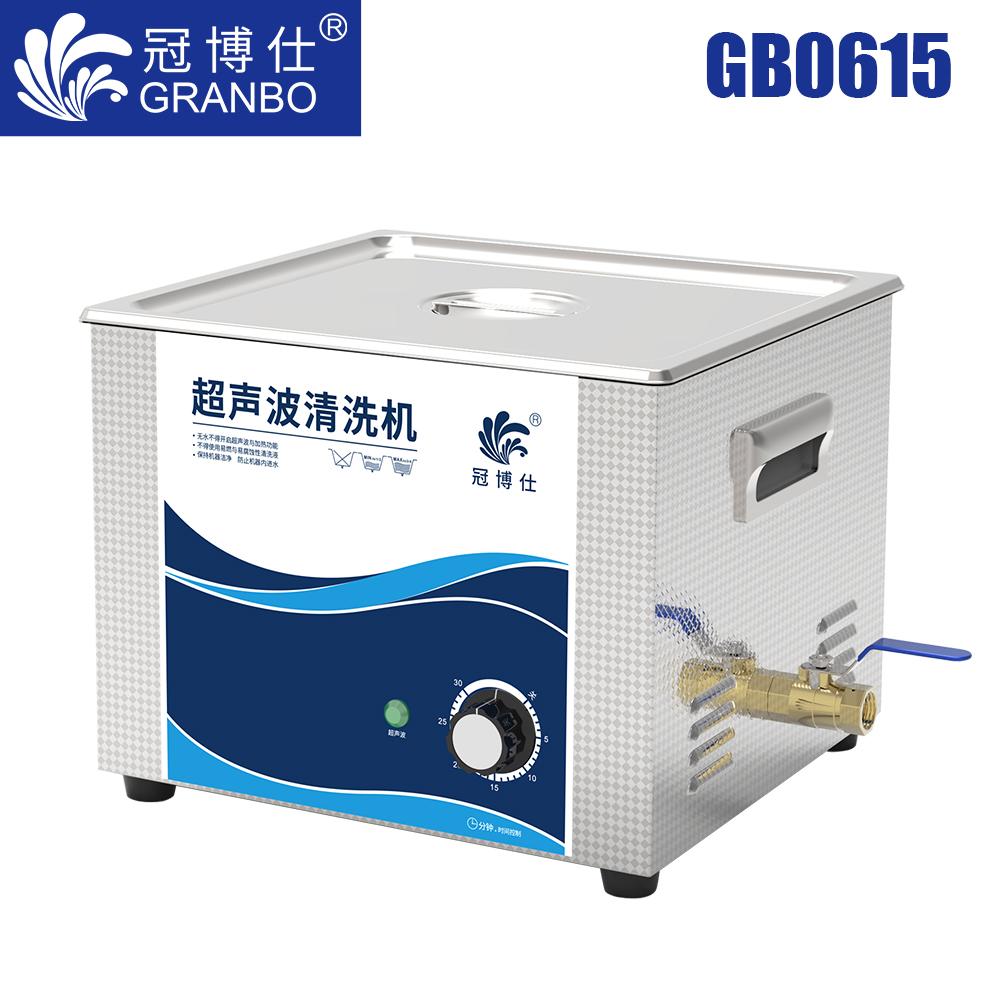 冠博仕GB0615超声波清洗机|15L/360W|机械定时无加热