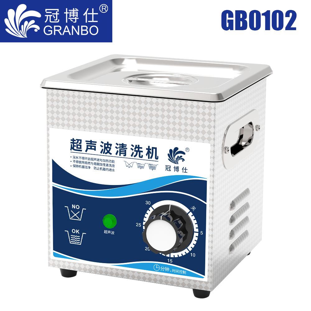 冠博仕GB0102超声波清洗机|2L/60W|机械定时无加热