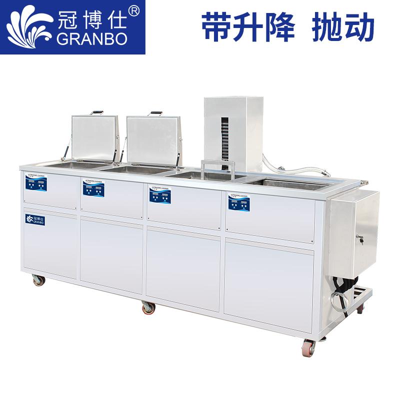 冠博仕超声波清洗机  工业四槽机 带升降抛动 过滤循环 支持定制