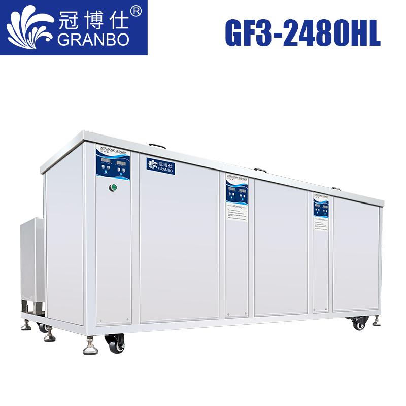 冠博仕GF3-2480HL三槽超声波清洗机 88L/1200W 45L-960L容量可选支持定制