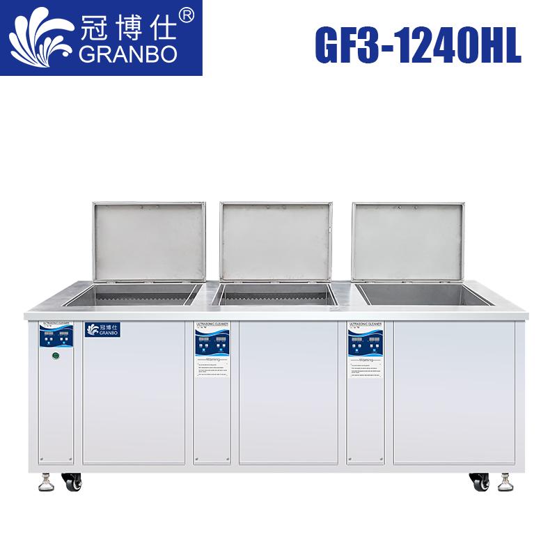 冠博仕GF3-1240HL三槽超声波清洗机|45L/600W|45L-960L容量可选支持定制