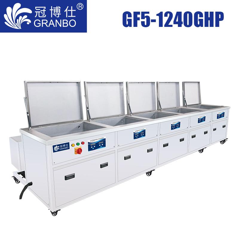 冠博仕GF5-1240GHP 五槽超声波清洗机 45L/600W支持定制