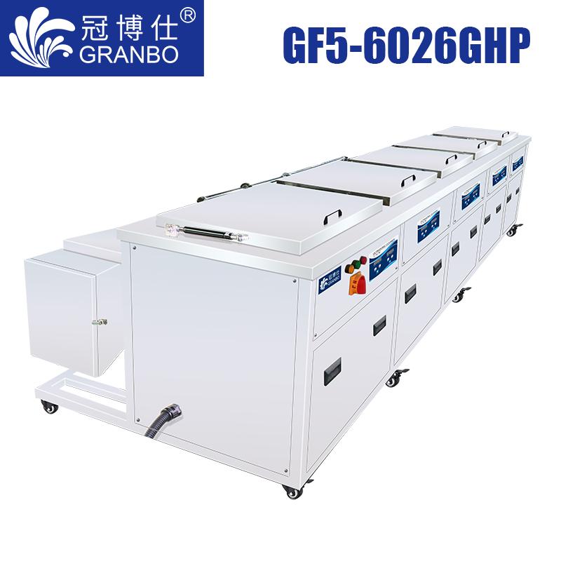 冠博仕GF5-6026GHP 五槽超声波清洗机 264L/3000W支持定制