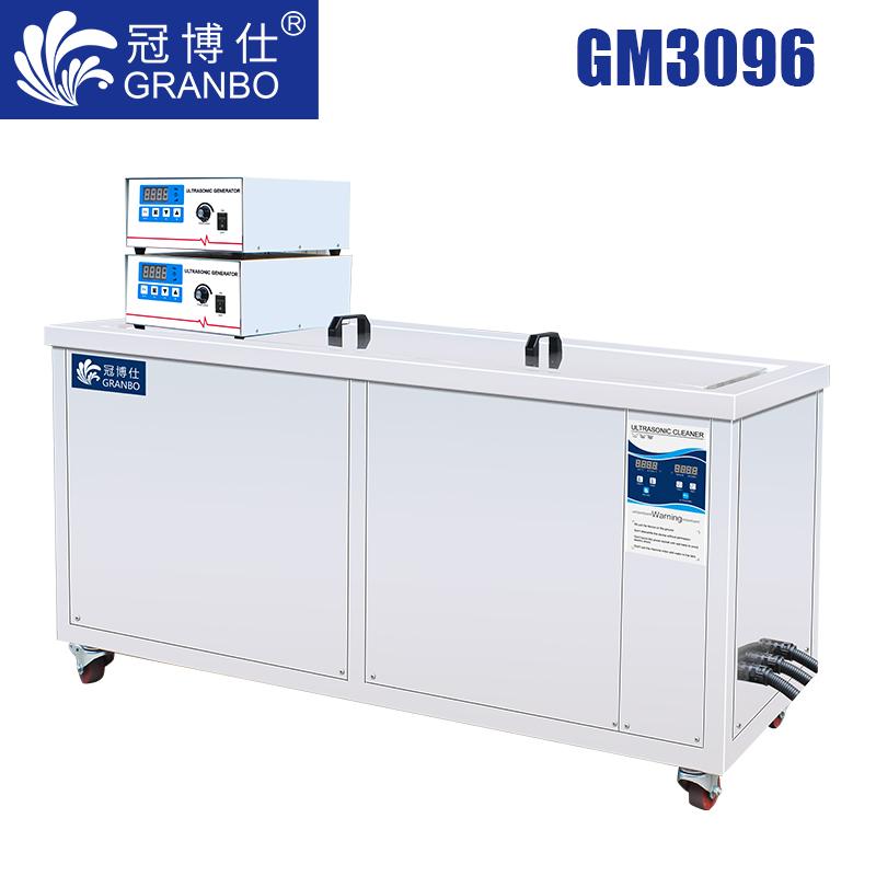 冠博仕GM3096超声波清洗机  96L/1500W 可调 长条形型工业单槽机 支持定制