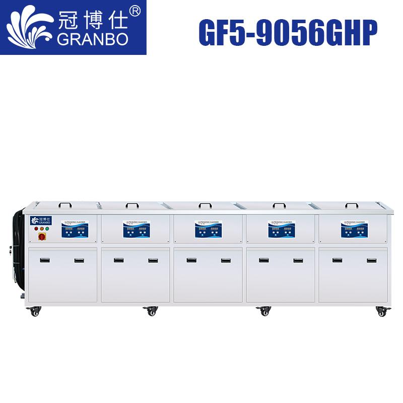 冠博仕GF5-9056GHP|五槽超声波清洗机|560L/4500W支持定制