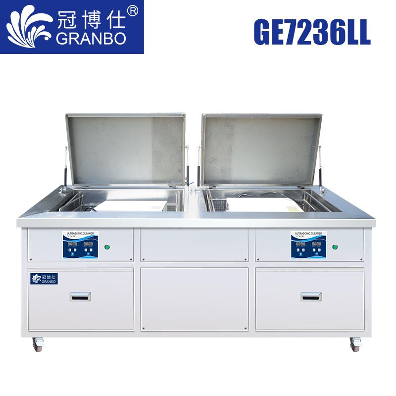 冠博仕GE7236LL 双槽超声波清洗机 360L/3000W支持定制