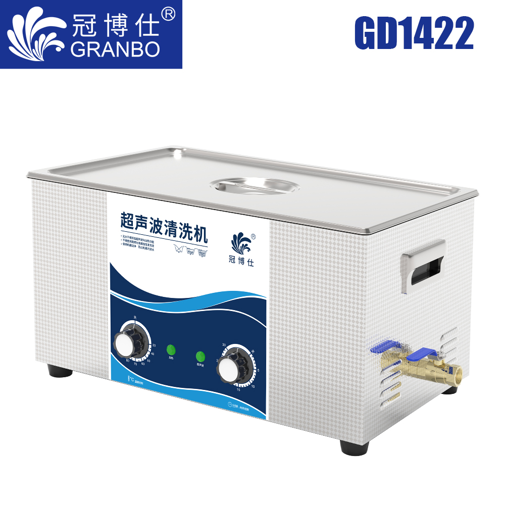 冠博仕 GD1422超声波清洗机|22L/840W|机械定时调温