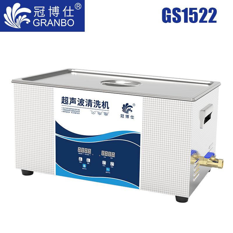 冠博仕GS1522超声波清洗机 22L/900W 数显定时调温脱气