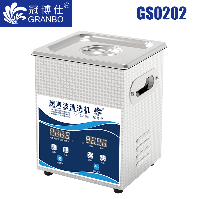 冠博仕GS0202超声波清洗机|2L/120W|数显定时调温脱气