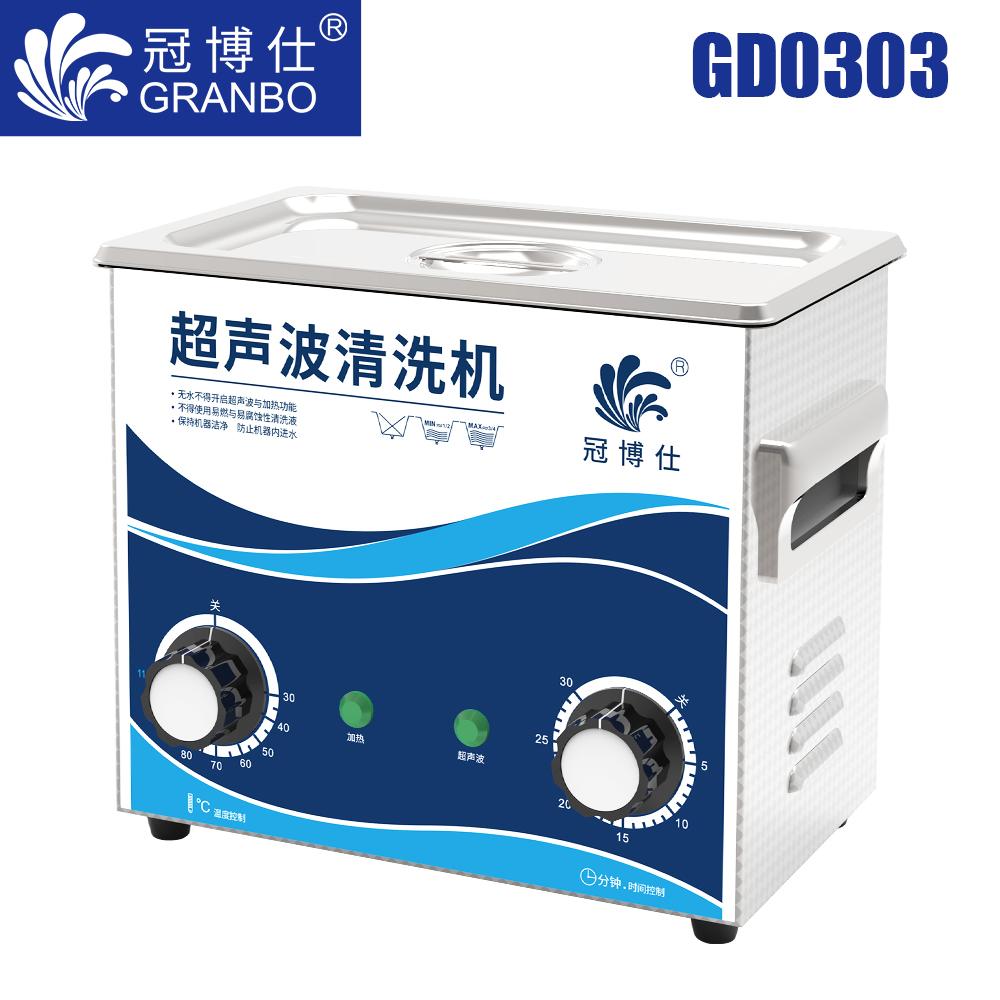 冠博仕GD0303超声波清洗机 3.2L/180W 机械定时调温