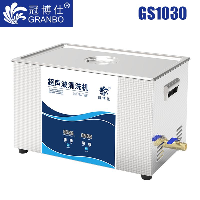 冠博仕GS1030超声波清洗机|30L/600W|数码定时加热脱气
