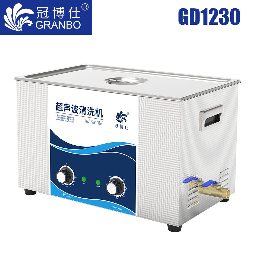 冠博仕GD1230超声波清洗机 30L/720W 机械定时调温