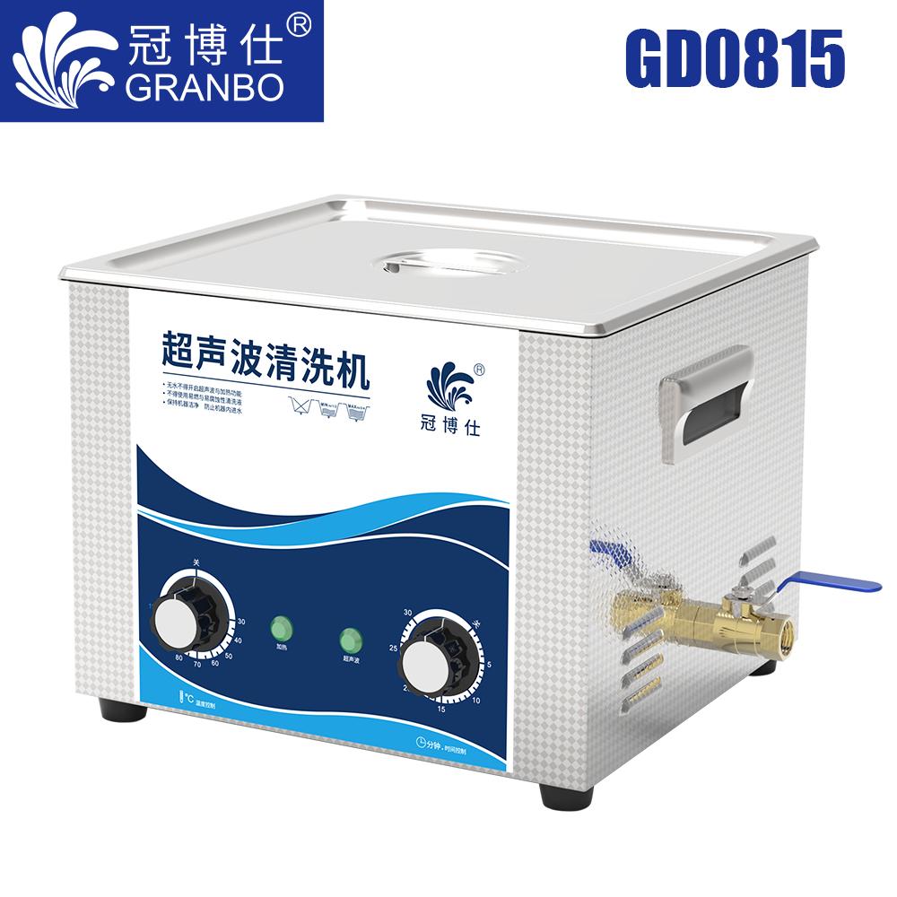 冠博仕GD0815超声波清洗机 15L/480W 机械定时调温