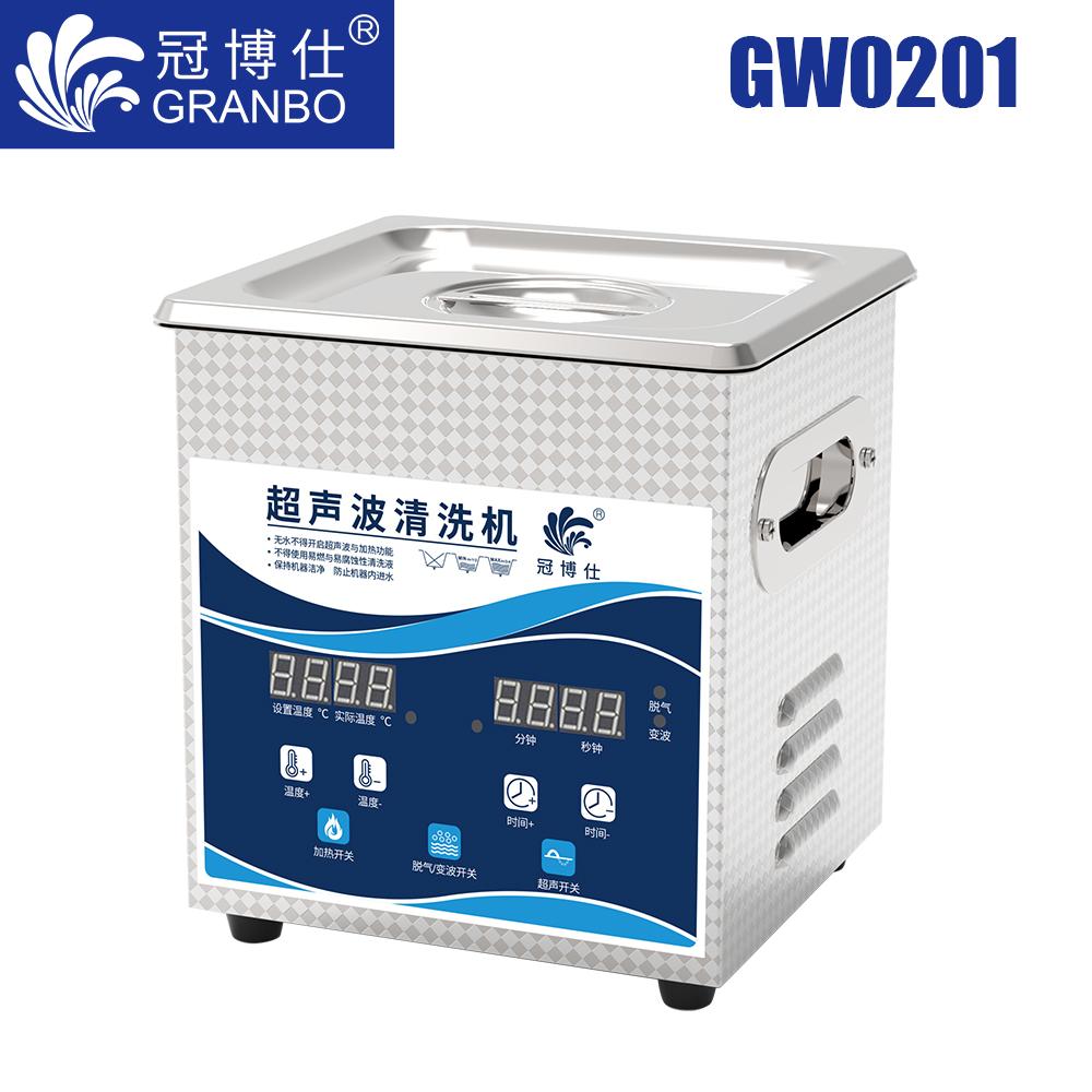 冠博仕GW0201超声波清洗机|1.3L/120W|变波脱气带加热