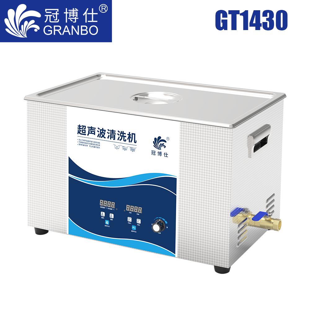 冠博仕GT1430超声波清洗机|30L/840W|功率可调数码定时带加热脱气