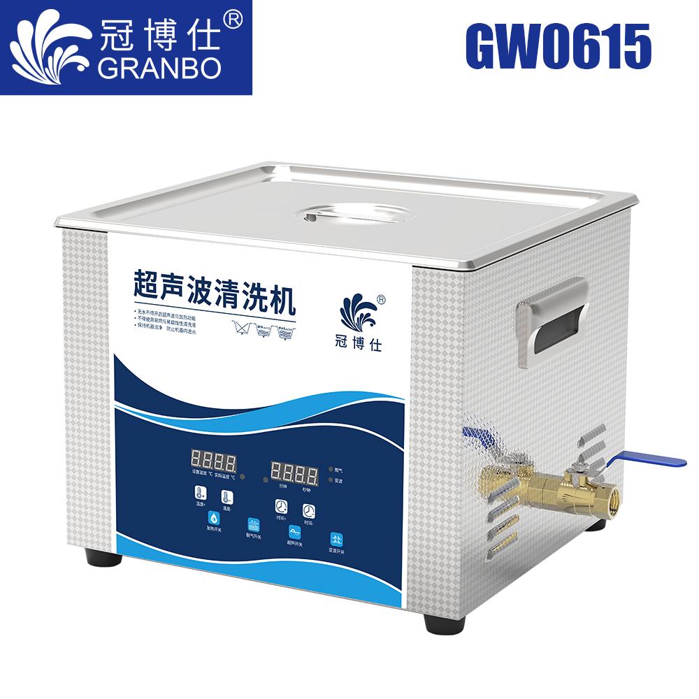 冠博仕GW0615超声波清洗机|15L/360W功|变波脱气带加热
