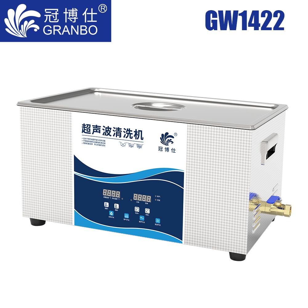 冠博仕 GW1422超声波清洗机|22L/840W|变波脱气带加热