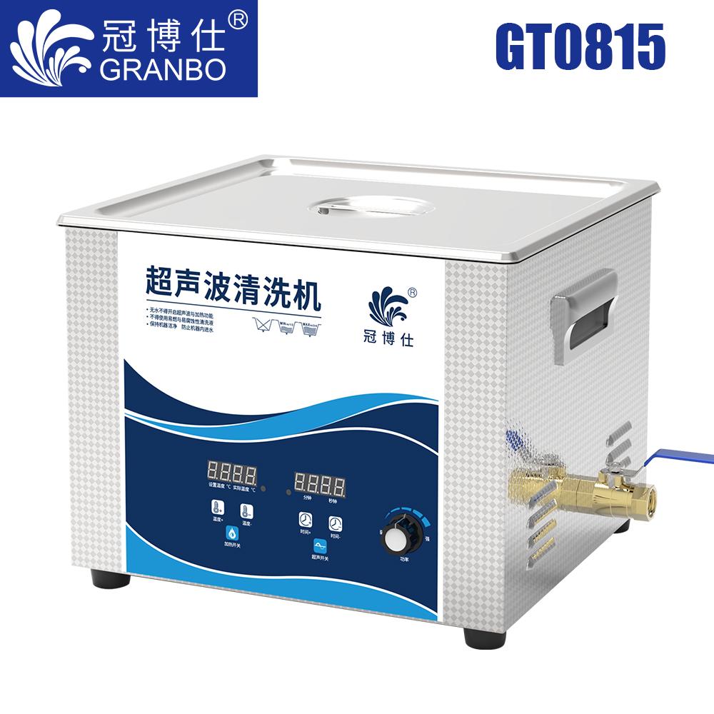 冠博仕GT0815超声波清洗机 15L/480W 功率可调数码定时带加热脱气