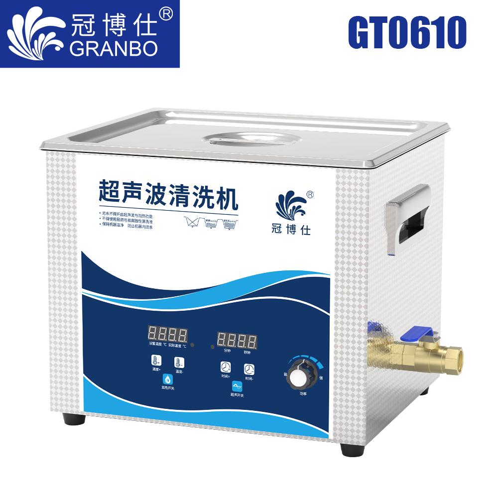冠博仕GT0610超声波清洗机 10L/360W 功率可调数码定时带加热脱气