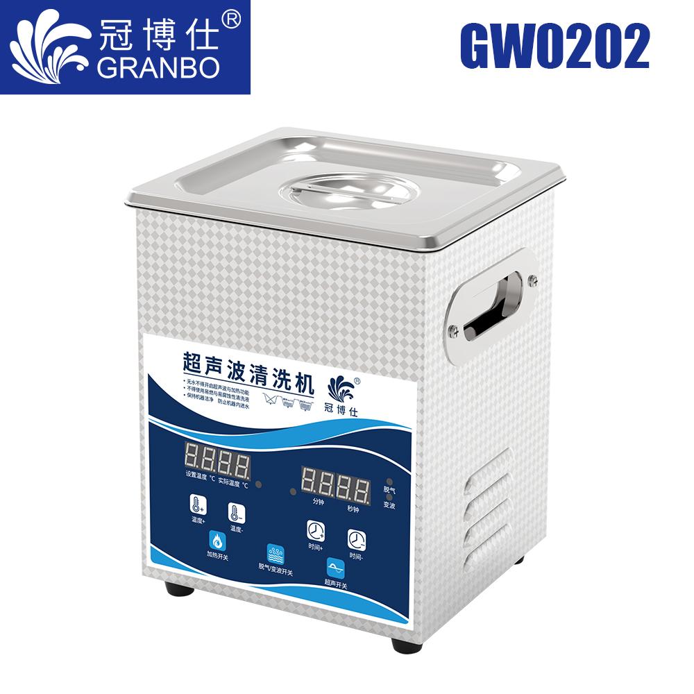 冠博仕GW0202超声波清洗机|2L/120W|变波脱气带加热