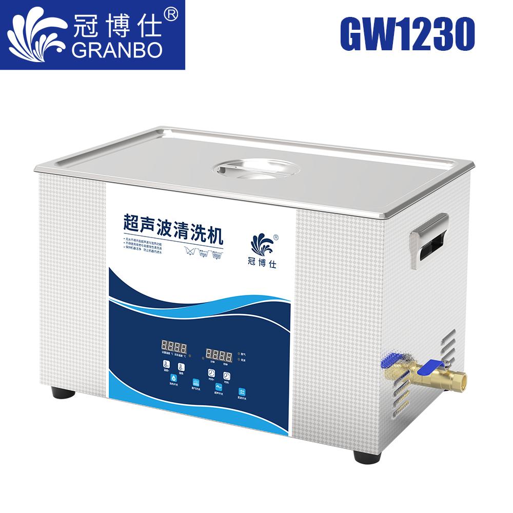 冠博仕GW1230超声波清洗机|30L/720W|变波脱气带加热