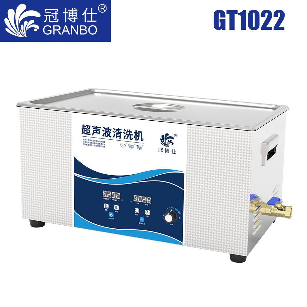 冠博仕GT1022超声波清洗机|22L/600W|功率可调数码定时带加热脱气