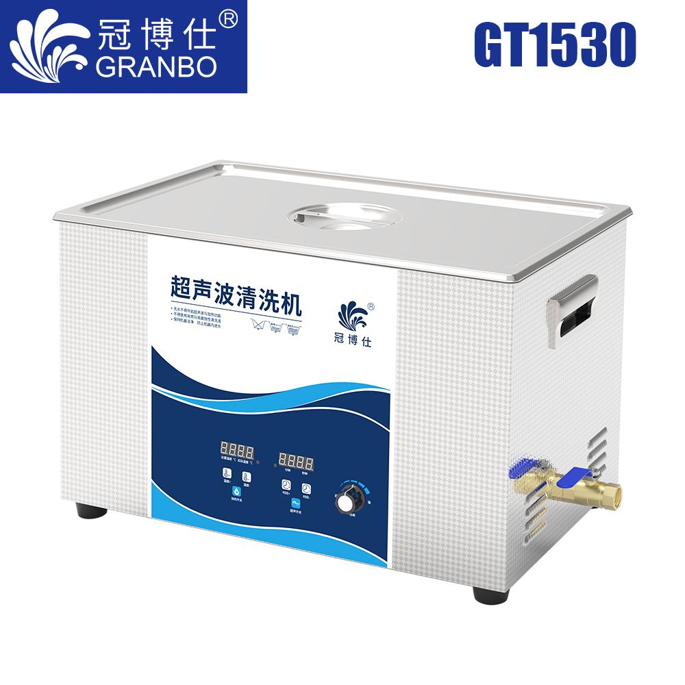 冠博仕GT1530超声波清洗机|30L/900W|功率可调数码脱气带加热