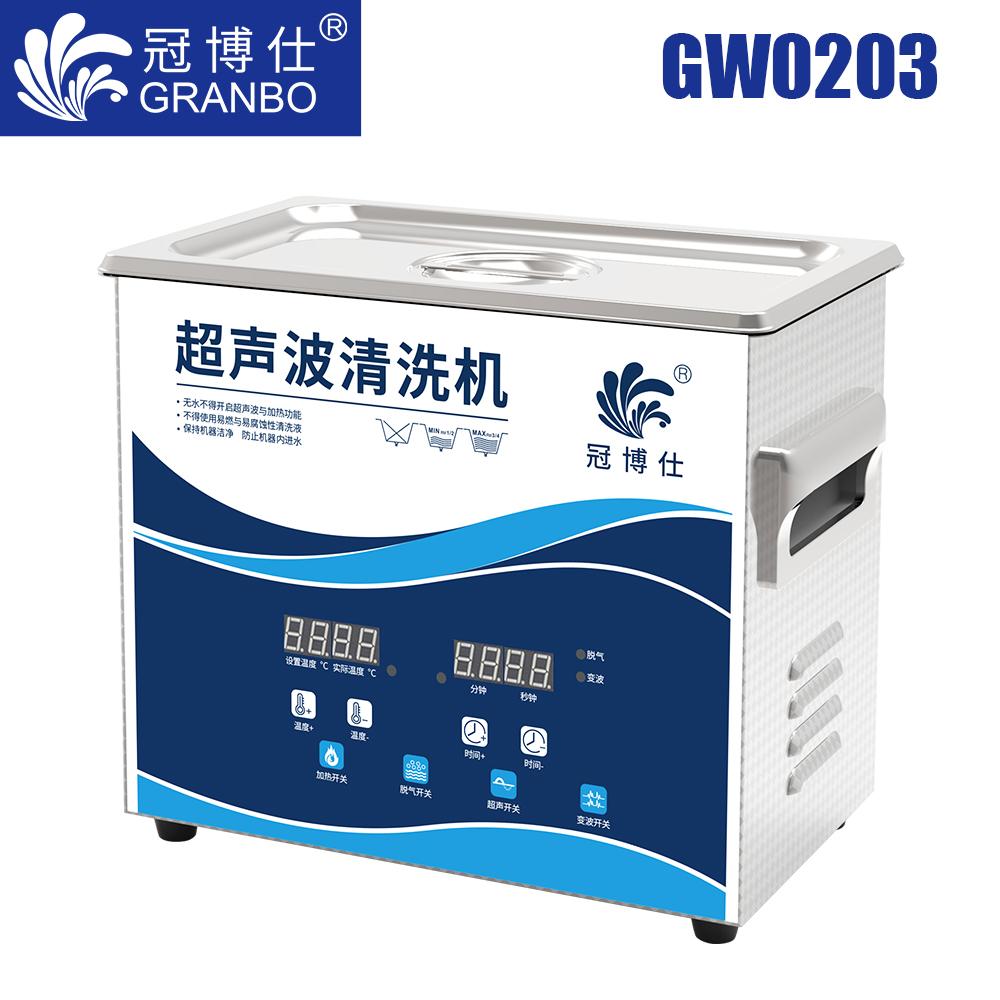 冠博仕GW0203超声波清洗机 2L/120W 变波脱气带加热