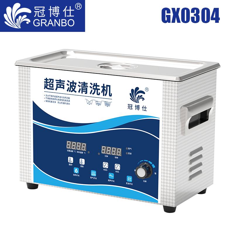 冠博仕GX0304超声波清洗机 4.5L/180w 功率可调 数码变波脱气 带加热
