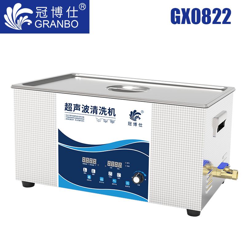 冠博仕GX0822超声波清洗机 22L/480W 功率可调 数码变波脱气 带加热