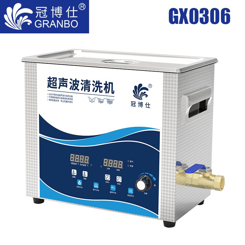 冠博仕GX0306超声波清洗机|6.5L/180w|功率可调 数码变波脱气 带加热
