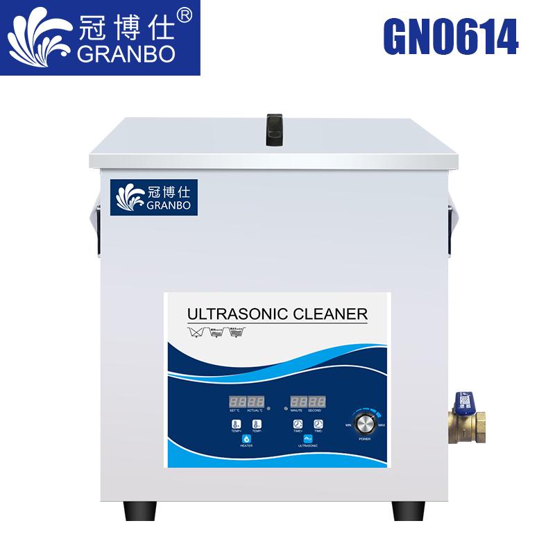 冠博仕GN0614超声波清洗机 14L/360W 工业一体机 功率可调 它激板