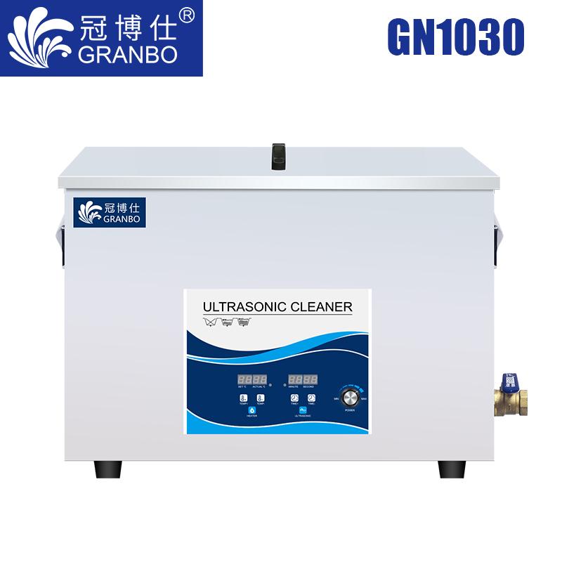 冠博仕GN1030超声波清洗机|30L/600W|工业一体机 功率可调 它激板