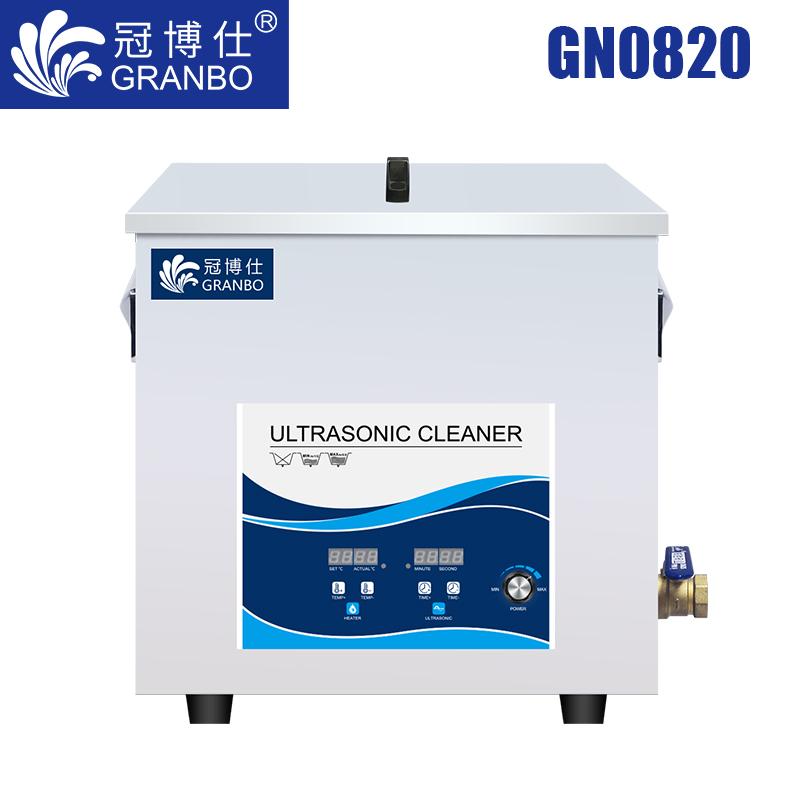 冠博仕GN0820超声波清洗机 20L/480W 工业一体机 功率可调 它激板